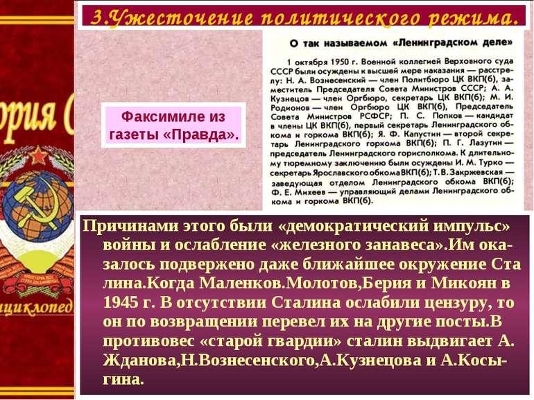 Причинами этого были «демократический импульс» войны и ослабление «железного ...