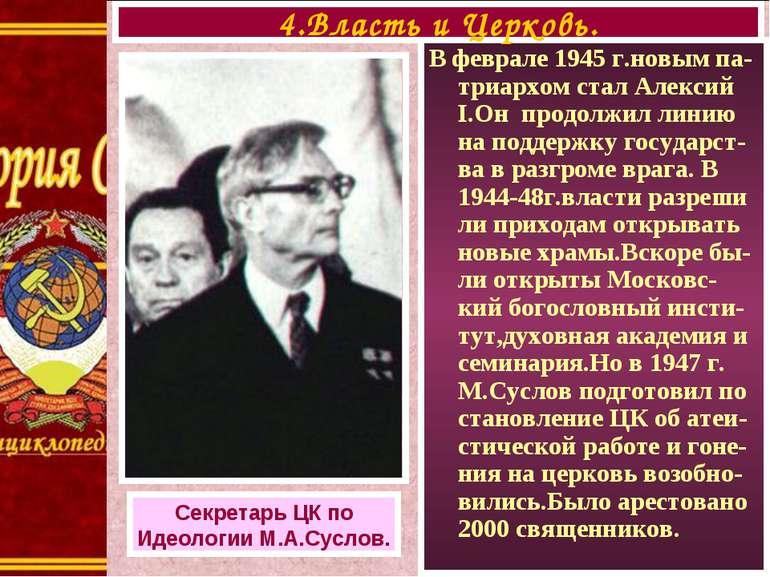 В феврале 1945 г.новым па-триархом стал Алексий I.Он продолжил линию на подде...