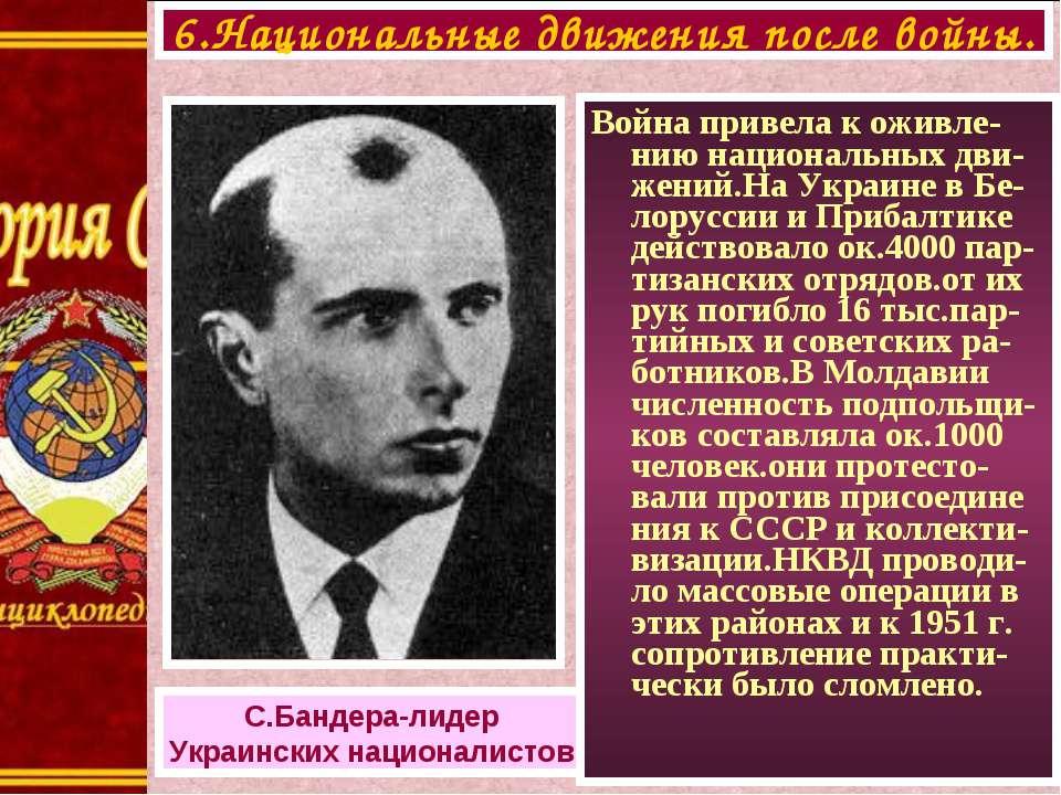 Война привела к оживле-нию национальных дви-жений.На Украине в Бе-лоруссии и ...