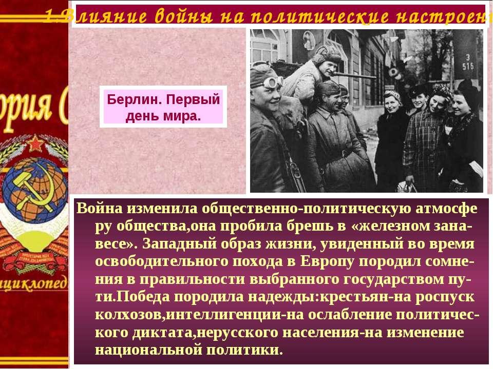 Война изменила общественно-политическую атмосфе ру общества,она пробила брешь...