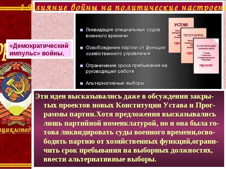 Эти идеи высказывались даже в обсуждении закры-тых проектов новых Конституции...