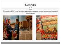 Культура Начиная с 1947 года, литература превратилась в орудие коммунистическ...