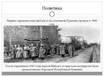 Политика Первые парламентские выборы в послевоенной Румынии прошли в 1946 год...