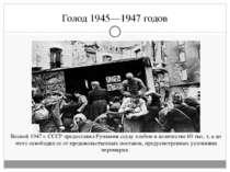Голод 1945—1947 годов Весной 1947 г. СССР предоставил Румынии ссуду хлебом в ...