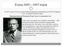Голод 1945—1947 годов В 1947 году, на этот раз по просьбам румынского руковод...