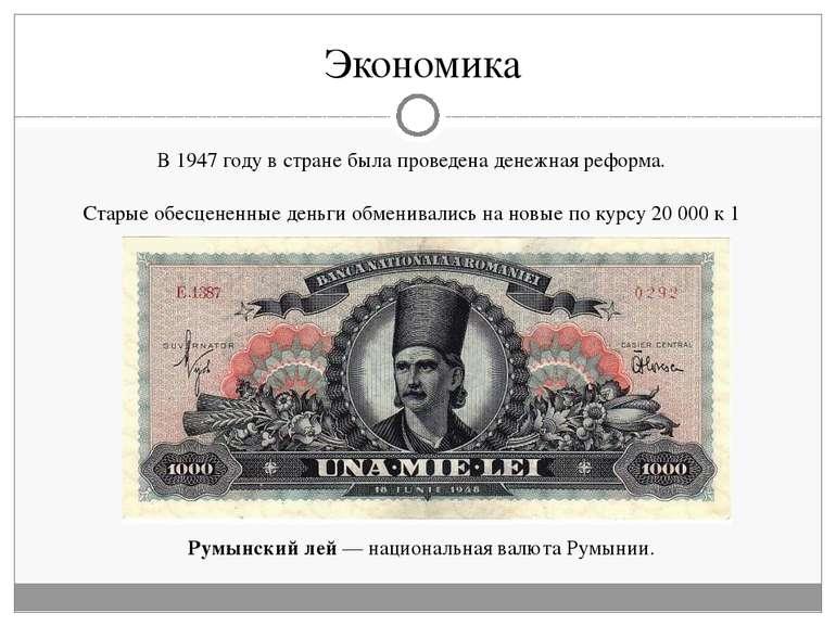 Экономика В 1947 году в стране была проведена денежная реформа. Старые обесце...