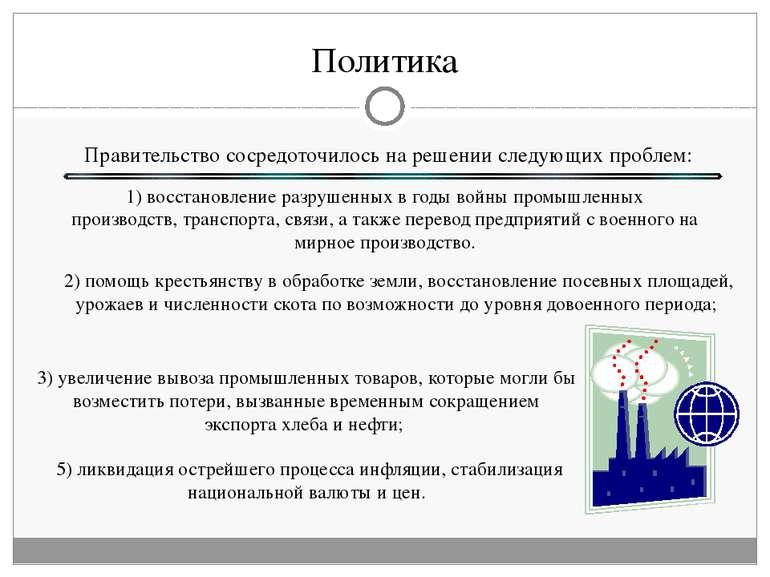 Политика Правительство сосредоточилось на решении следующих проблем: 1) восст...