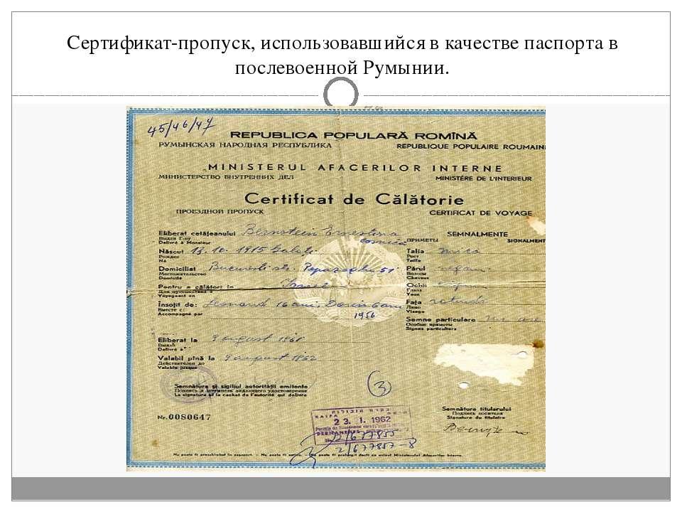 Сертификат-пропуск, использовавшийся в качестве паспорта в послевоенной Румынии.