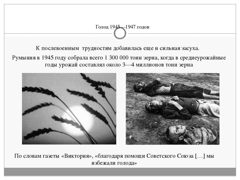 Голод 1945—1947 годов К послевоенным трудностям добавилась еще и сильная зас...