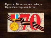 Прошло 70 лет со дня побед в Орловско-Курской битве!