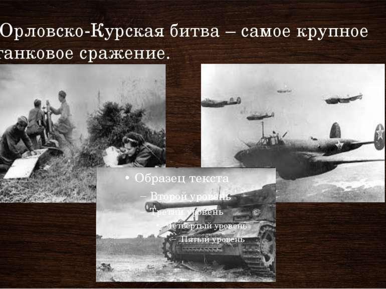 Орловско-Курская битва – самое крупное танковое сражение.