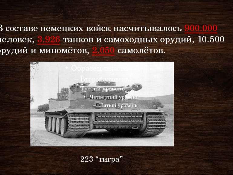 В составе немецких войск насчитывалось 900.000 человек, 3.926 танков и самохо...