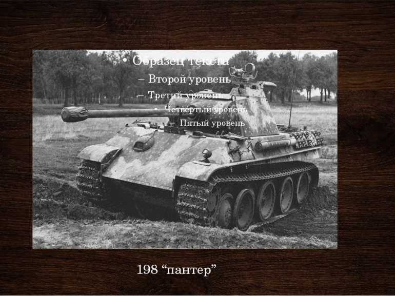 "198 ""пантер"""