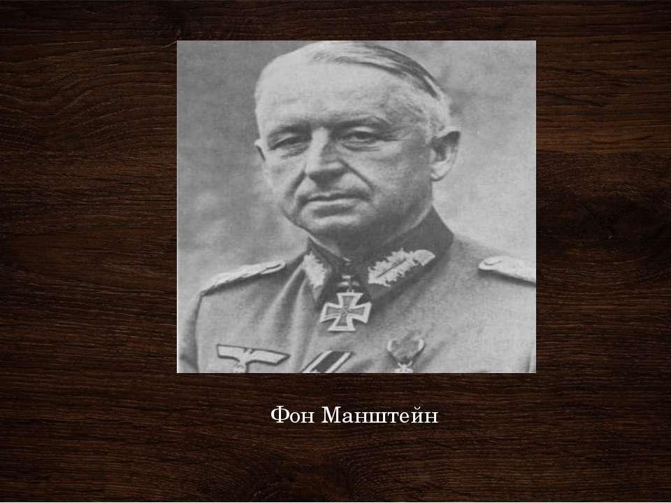 Фон Манштейн