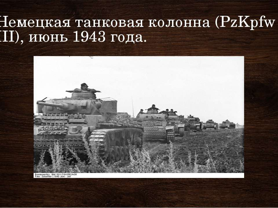 Немецкая танковая колонна (PzKpfw III), июнь 1943 года.