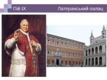 Пій IX Латеранський палац