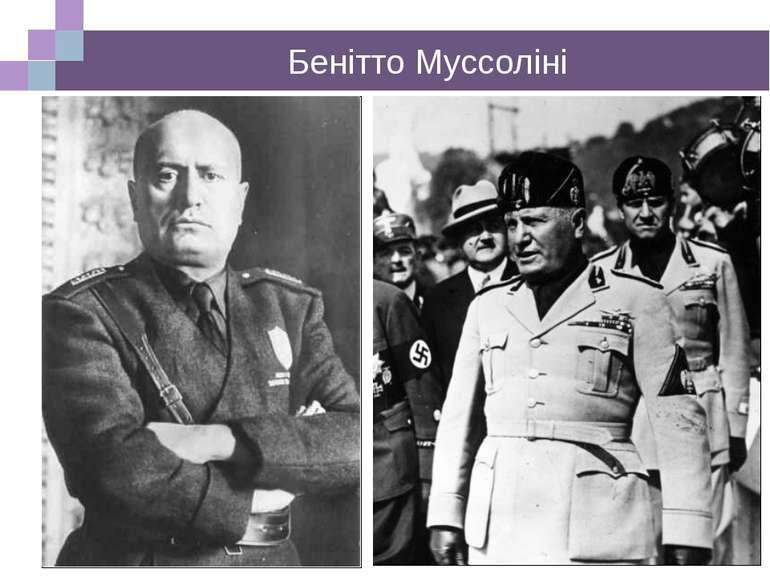 Бенітто Муссоліні