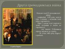 Основні події ІІ громадянської війни: наприкінці 1648 року король утік з поло...