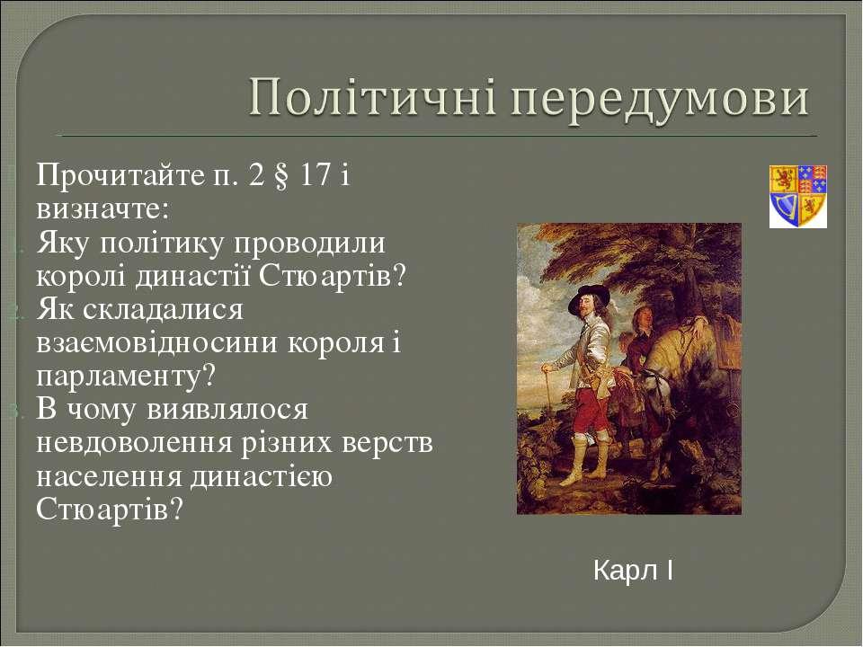 Прочитайте п. 2 § 17 і визначте: Яку політику проводили королі династії Стюар...