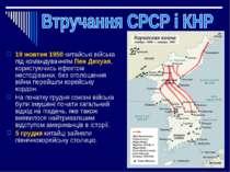 19 жовтня 1950 китайські війська під командуванням Пен Дехуая, користуючись е...