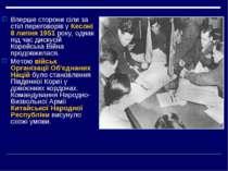 Вперше сторони сіли за стіл переговорів у Кесоні 8 липня 1951 року, однак під...