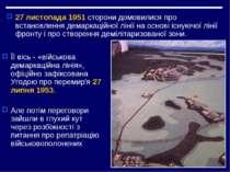 27 листопада 1951 сторони домовилися про встановлення демаркаційної лінії на ...