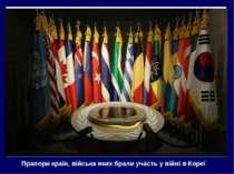 Прапори країн, війська яких брали участь у війні в Кореї