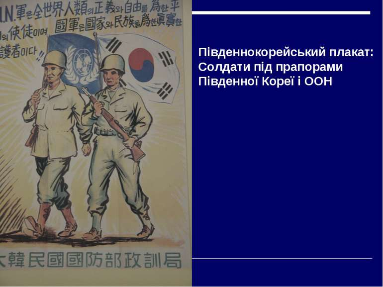 Південнокорейський плакат: Солдати під прапорами Південної Кореї і ООН