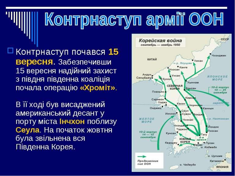 Контрнаступ почався 15 вересня. Забезпечивши 15 вересня надійний захист з пів...