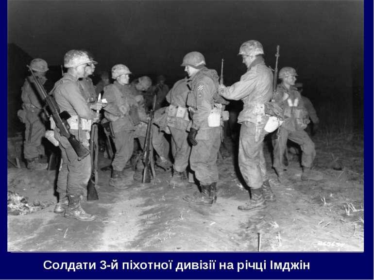 Солдати 3-й піхотної дивізії на річці Імджін