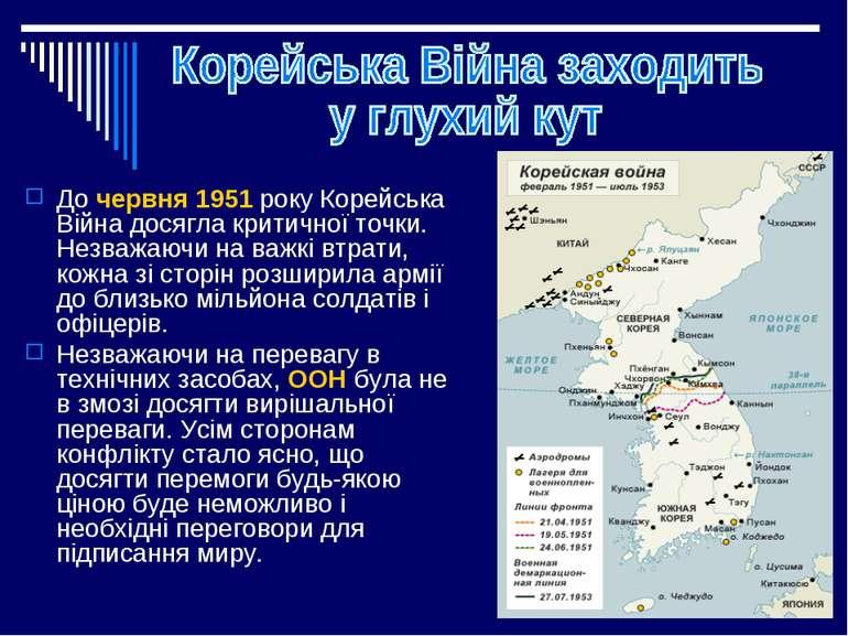 До червня 1951 року Корейська Війна досягла критичної точки. Незважаючи на ва...