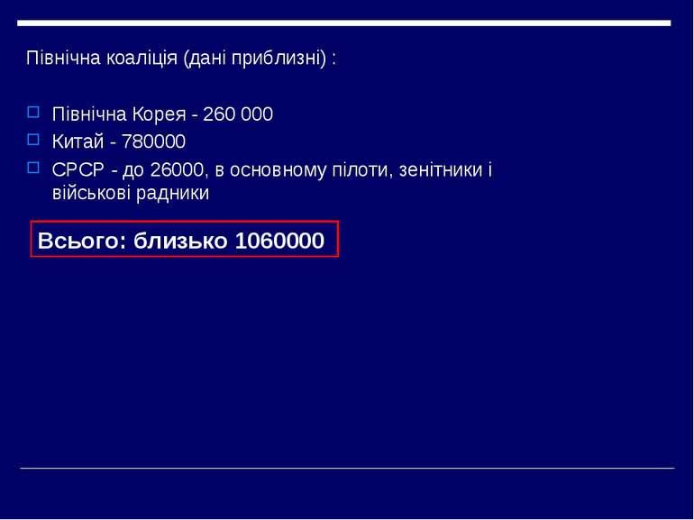 Північна коаліція (дані приблизні) : Північна Корея - 260 000 Китай - 780000 ...