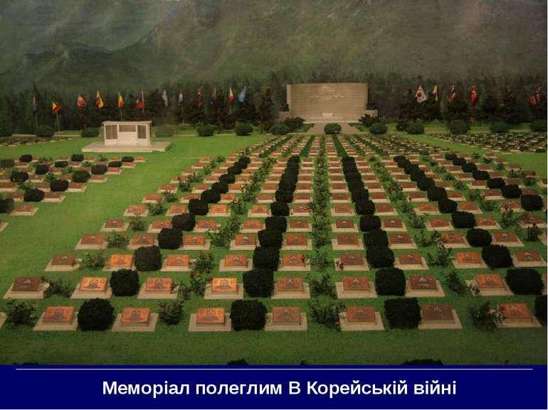 Меморіал полеглим В Корейській війні