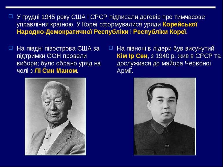 У грудні 1945 року США і СРСР підписали договір про тимчасове управління краї...