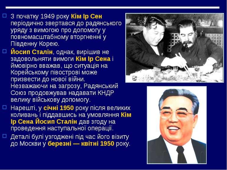 З початку 1949 року Кім Ір Сен періодично звертався до радянського уряду з ви...