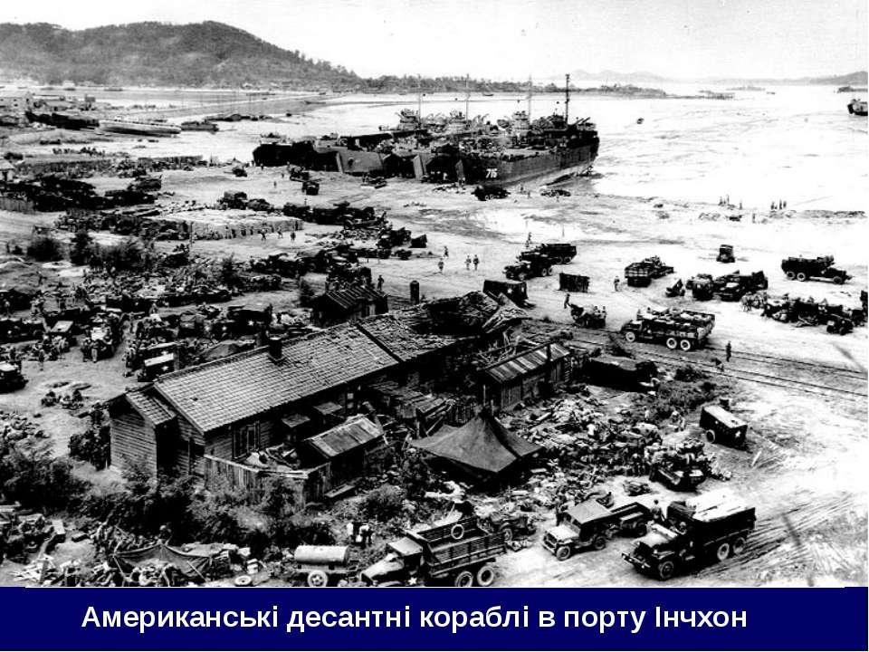 Американські десантні кораблі в порту Інчхон