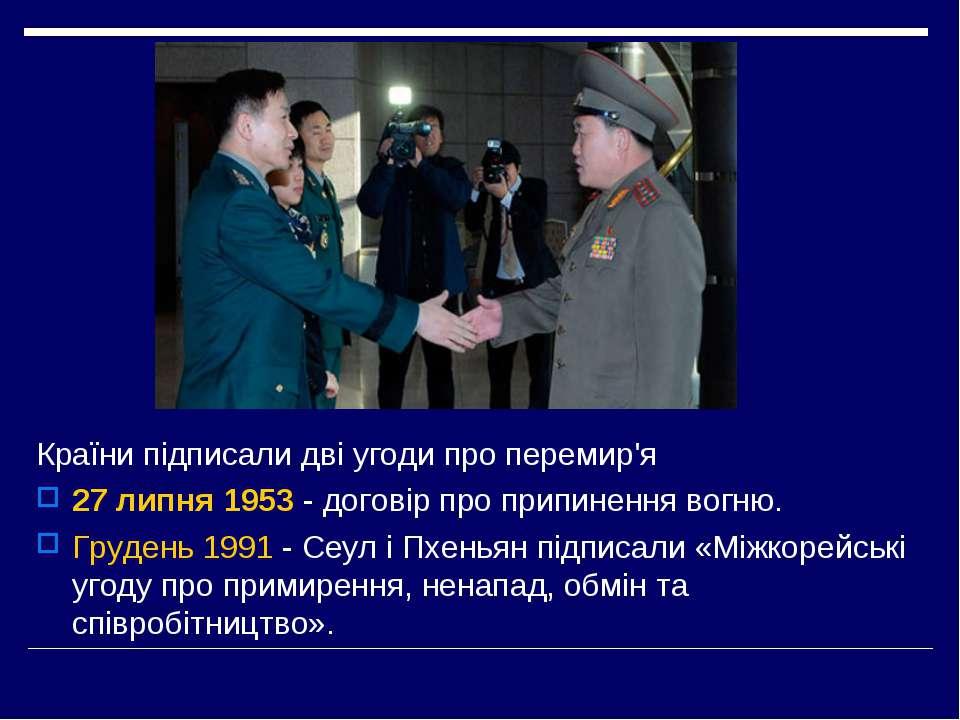 Країни підписали дві угоди про перемир'я 27 липня 1953 - договір про припинен...