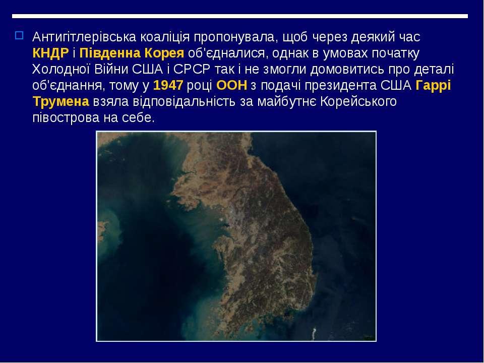 Антигітлерівська коаліція пропонувала, щоб через деякий час КНДР і Південна К...