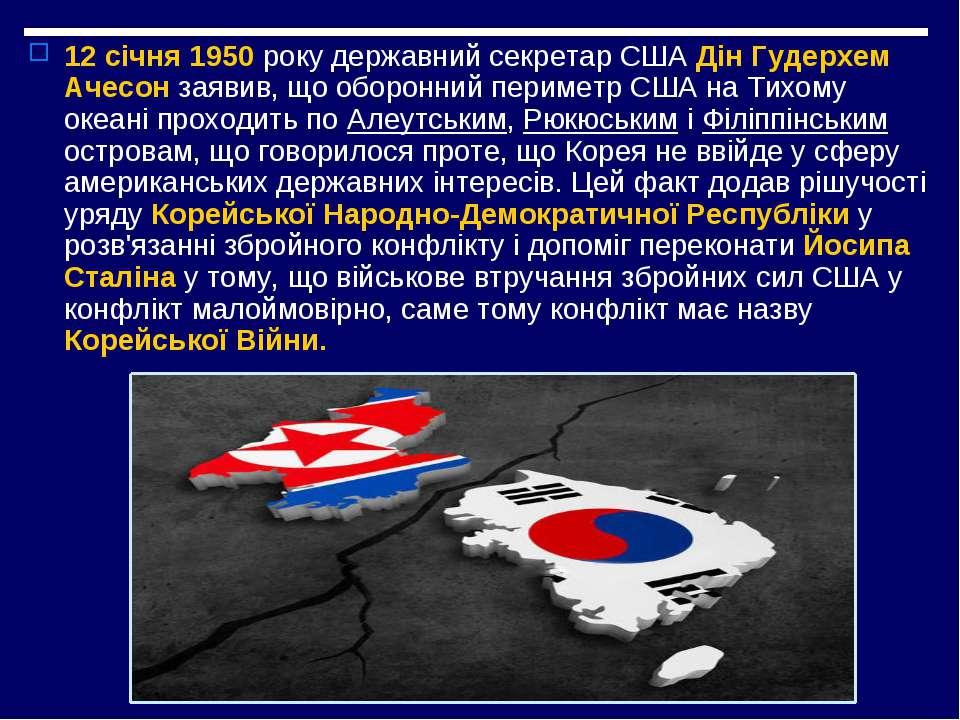 12 січня 1950 року державний секретар США Дін Гудерхем Ачесон заявив, що обор...