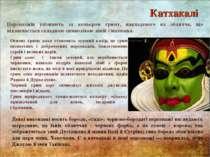 Основу гриму пака становить зелений колір, це грим шляхетних і доброчесних пе...