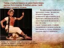 Майже всі індуїстські танці виконуються босоніж – традиція, що прийшла з істо...