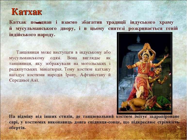 Танцівниця може виступати в індуському або мусульманському одязі. Вона вигляд...