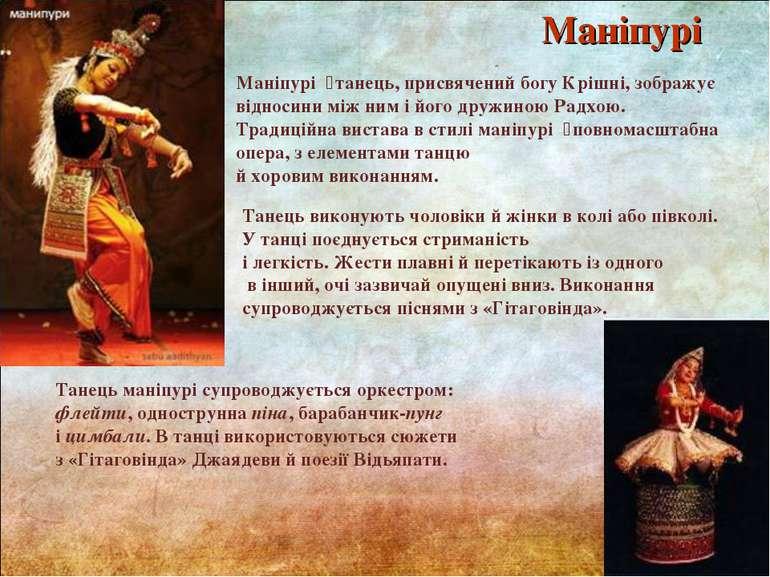 Маніпурі танець, присвячений богу Крішні, зображує відносини між ним і його д...
