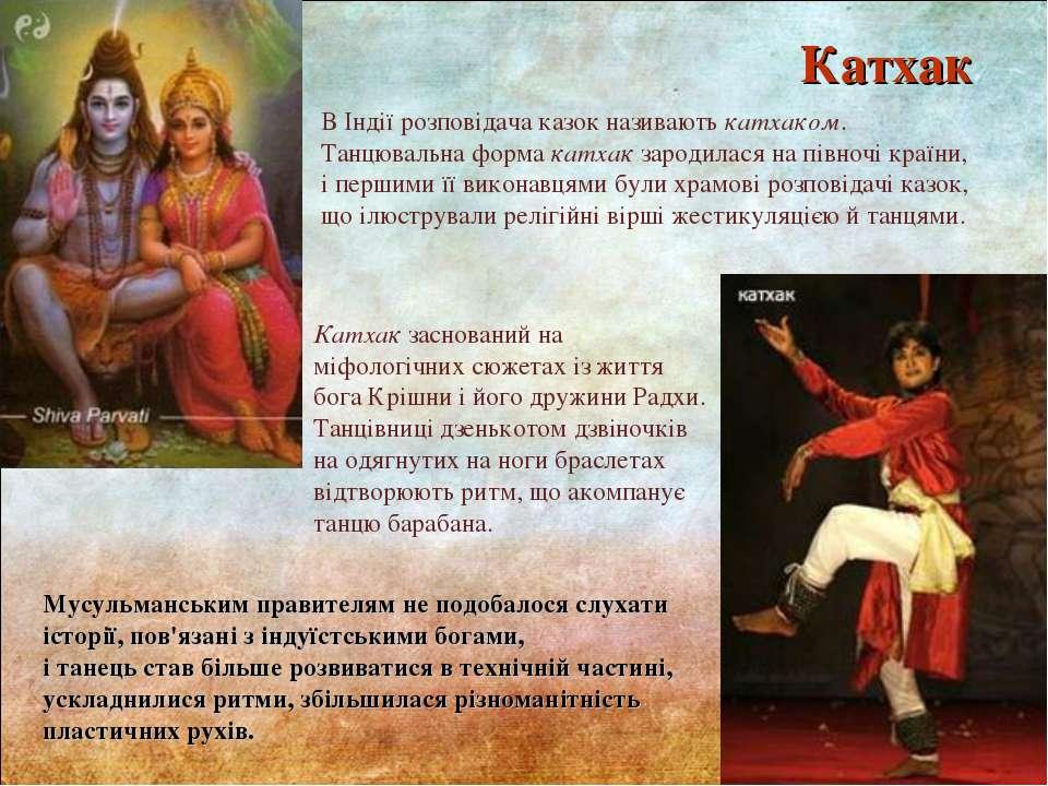 Катхак заснований на міфологічних сюжетах із життя бога Крішни і його дружини...