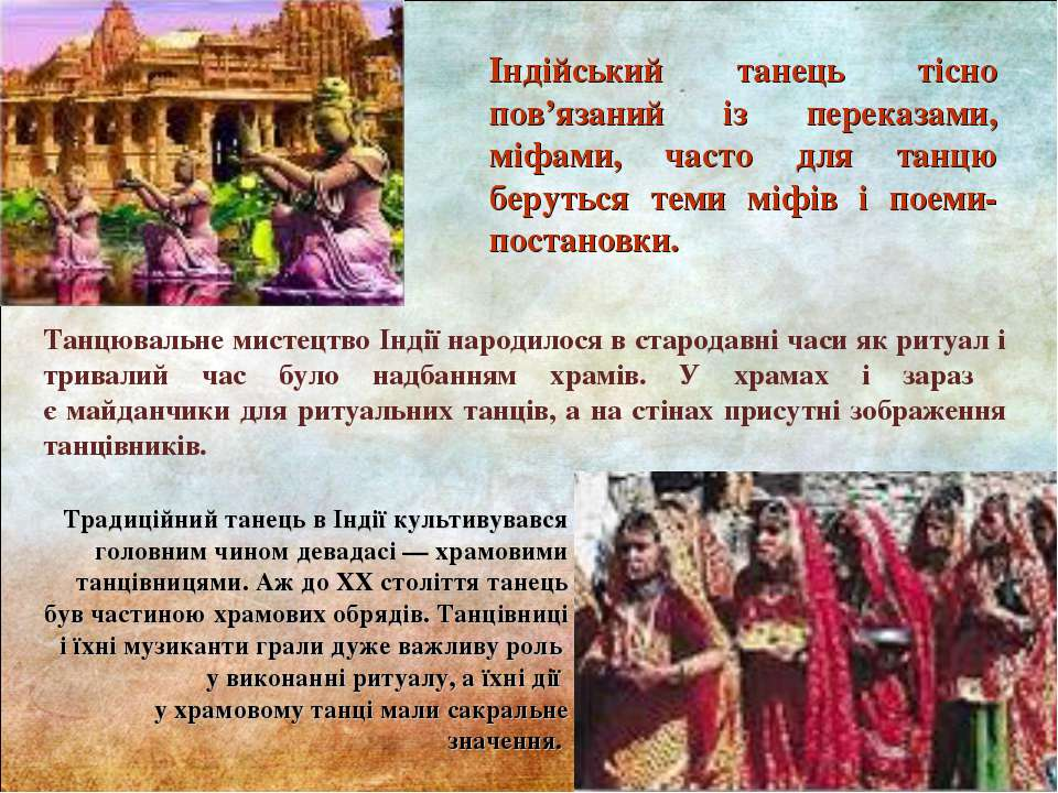 Індійський танець тісно пов'язаний із переказами, міфами, часто для танцю бер...