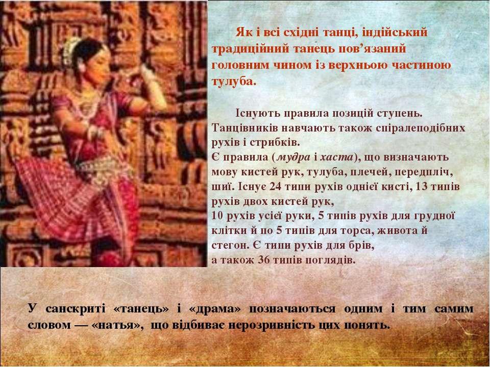 У санскриті «танець» і «драма» позначаються одним і тим самим словом— «натья...