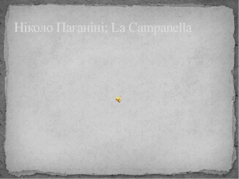 Ніколо Паганіні; La Campanella