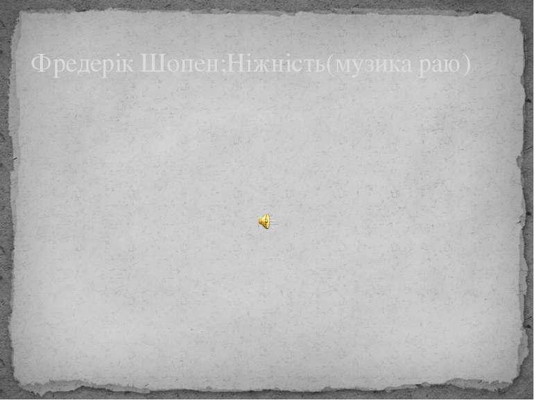 Фредерік Шопен;Ніжність(музика раю)
