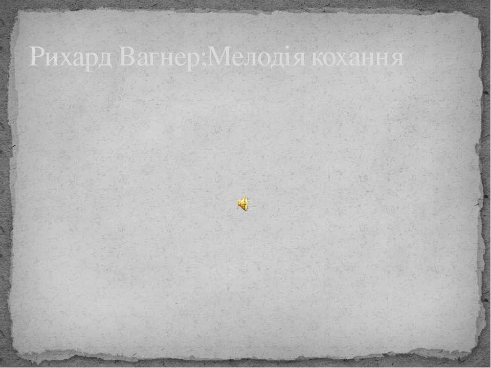 Рихард Вагнер;Мелодія кохання