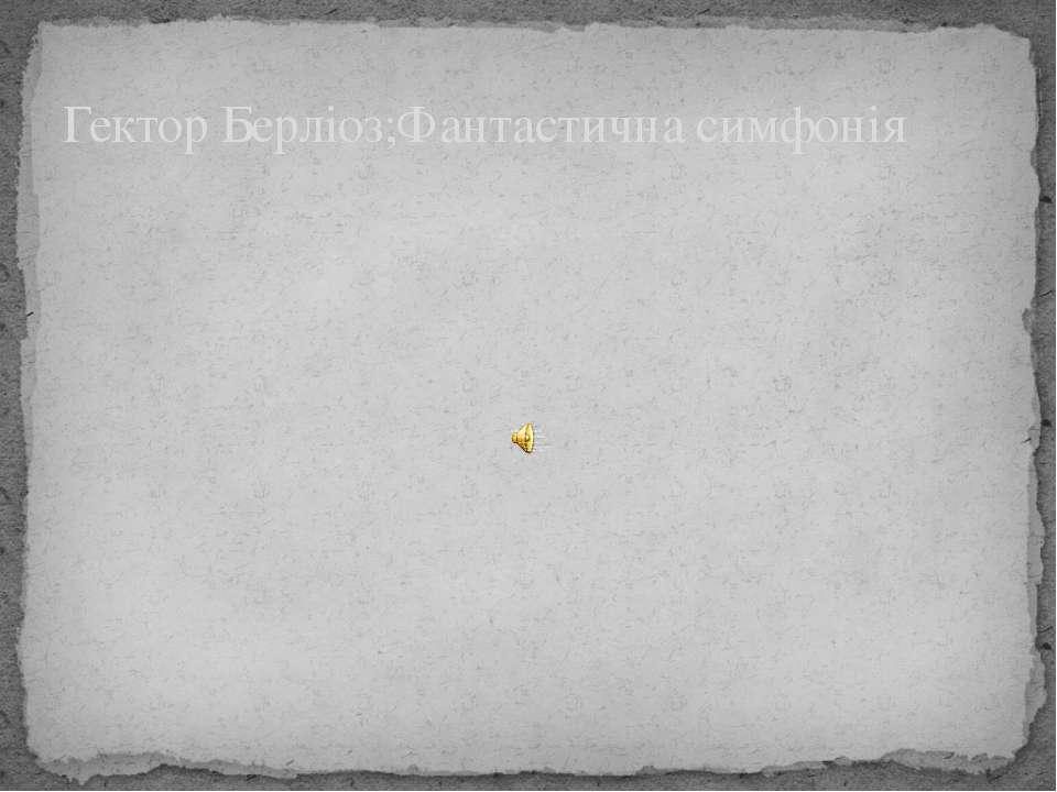 Гектор Берліоз;Фантастична симфонія